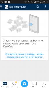 Интерфейс CаmCard русифицирован
